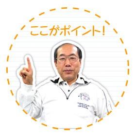 <桐谷さん画像>ここがポイント!と指差しをしている、株主優待生活で話題の桐谷さんこと桐谷広人氏