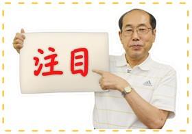 <桐谷さん画像>400以上の優待付き銘柄を保有する桐谷氏が実践している注目の節約術を紹介!