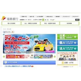 画像/福島銀行の公式サイト