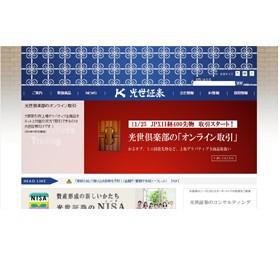 画像/光世証券の公式サイト