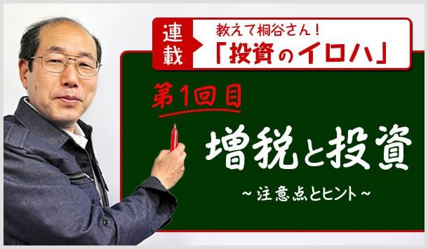 【画像】<連載>教えて桐谷さん!「投資のイロハ」〜第1回目増税と投資