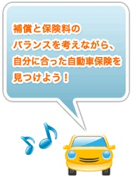 【イラスト】任意自動車保険
