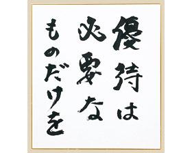 画像/桐谷広人氏の座右の銘「優待は必要なものだけを」