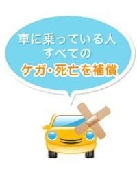 【イラスト】搭乗者傷害保険