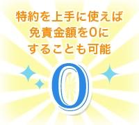 【イラスト】免責金額