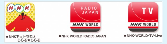 NHKネットラジオ らじる★らじる/NHK WORLD RADIO JAPAN/NHK-WORLD-TV-Live