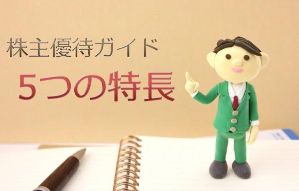 画像/株主優待ガイド「覚えておきたい5つの特長」トップ画像