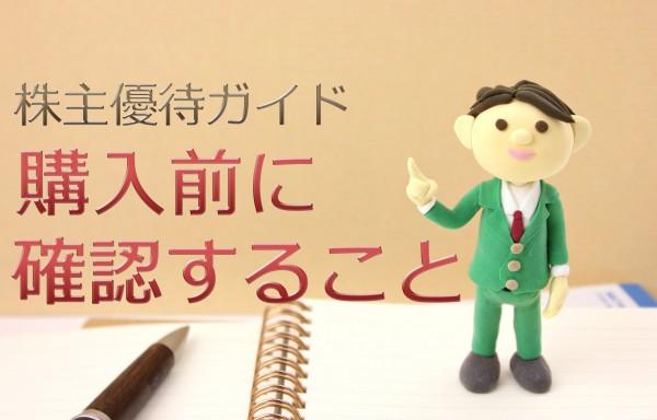 画像/株主優待ガイド「購入前に確認すること」トップ画像