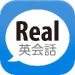 【画像】Real英会話