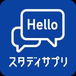 【画像】スタディサプリENGLISH