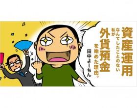 【画像】田中よーちん先生