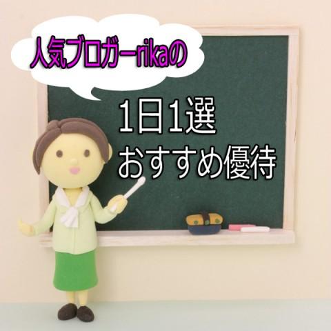 人気ブロガー・rikaの【1日1選おすすめ優待】特集