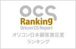 オリコン顧客満足度ランキング