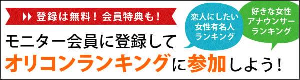モニター会員に登録してオリコンランキングに参加しよう!