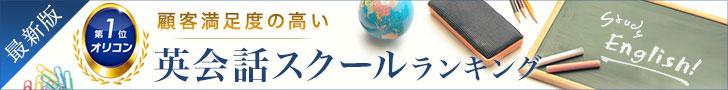 オリコン日本顧客満足度ランキング 英会話スクール