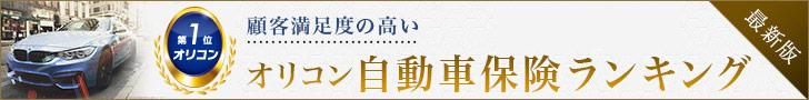 オリコン日本顧客満足度ランキング 自動車保険