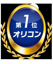 オリコン日本顧客満足度 総合