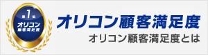 オリコン日本顧客満足度調査とは