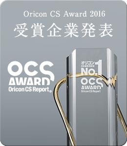 Oricon CS Award 2015 受賞企業発表