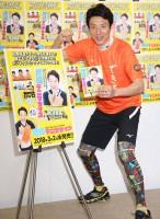 初のDVD付きエクササイズ本を発表した松岡修造