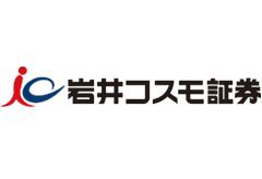 岩井コスモ証券 (ネット取引)