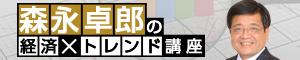 森永卓郎の経済×トレンド講座