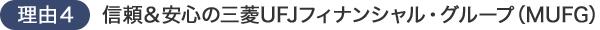 理由4 信頼&安心の三菱UFJフィナンシャル・グループ(MUFG)