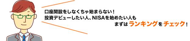 口座開設をしなくちゃ始まらない! 投資デビューしたい人、NISAを始めたい人もまずはランキングをチェック!