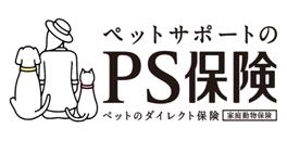 ペットメディカルサポート(PS保険)