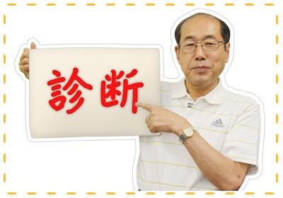 <桐谷さん画像>株主優待で話題の桐谷さんこと桐谷広人氏がタイプ別のおすすめ銘柄を診断!