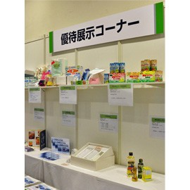 <桐谷さん講演会の関連画像>会場内に設置された「優待展示コーナー」では各社の優待品を紹介