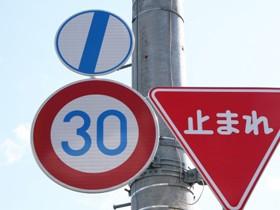 【画像】交通標識