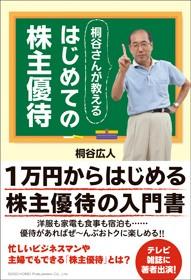著書『桐谷さんが教えるはじめての株主優待』(総合法令出版)の書影