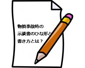 【画像】物損事故時の示談書のひな形と書き方とは?