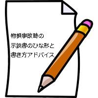 【示談書】ひな形と書き方アドバイス(1)物損事故の場合