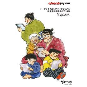 画像/イーブックイニエイアティブジャパンの優待品イメージ