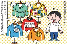 """マンガ『NISA(ニーサ)運用商品選びは""""洋服選び""""』の一コマ"""