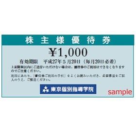 画像/東京個別指導学院の優待品イメージ