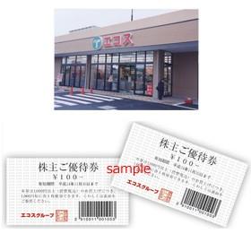 画像/エコスの店舗一例と優待品イメージ