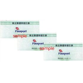画像/パスポートの優待品イメージ