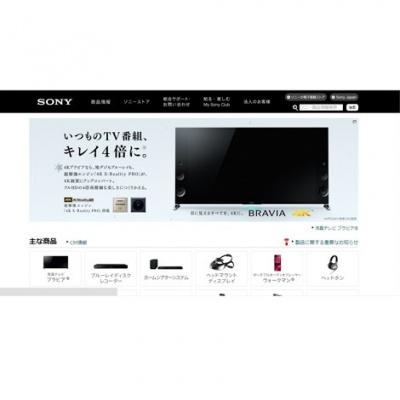 画像/ソニーの公式サイト