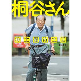 画像/『桐谷さんの株主優待生活』(KADOKAWA 角川書店)