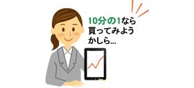 画像/ミニ株のイメージ