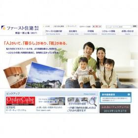 画像/ファースト住建の公式サイト
