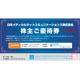 画像/日本メディカルネットコミュニケーションズの優待品イメージ