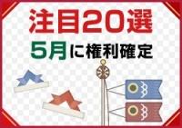 5月に権利確定を迎える『注目優待20選』