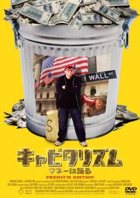 画像/「キャピタリズム マネーは踊る」DVDジャケット写真