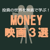 【投資を始める前に見たい映画特集】 (1)楽しく投資の世界を学ぶ!編