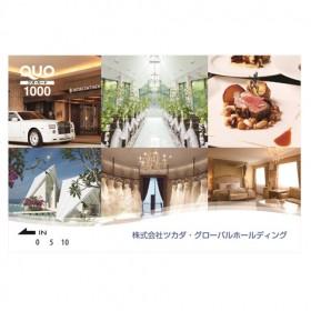 画像/ツカダ・グローバルホールディングの優待品イメージ