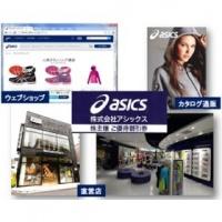 「アシックス」の株主優待情報